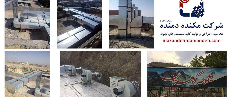 پروژه مجموعه کوهستان (شهرک شهید محلاتی)