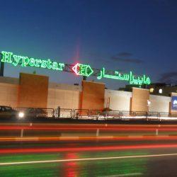 مجتمع تجاری هایپراستار (تهران، بزرگراه باکری)