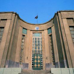 دانشگده علوم پزشکی تهران